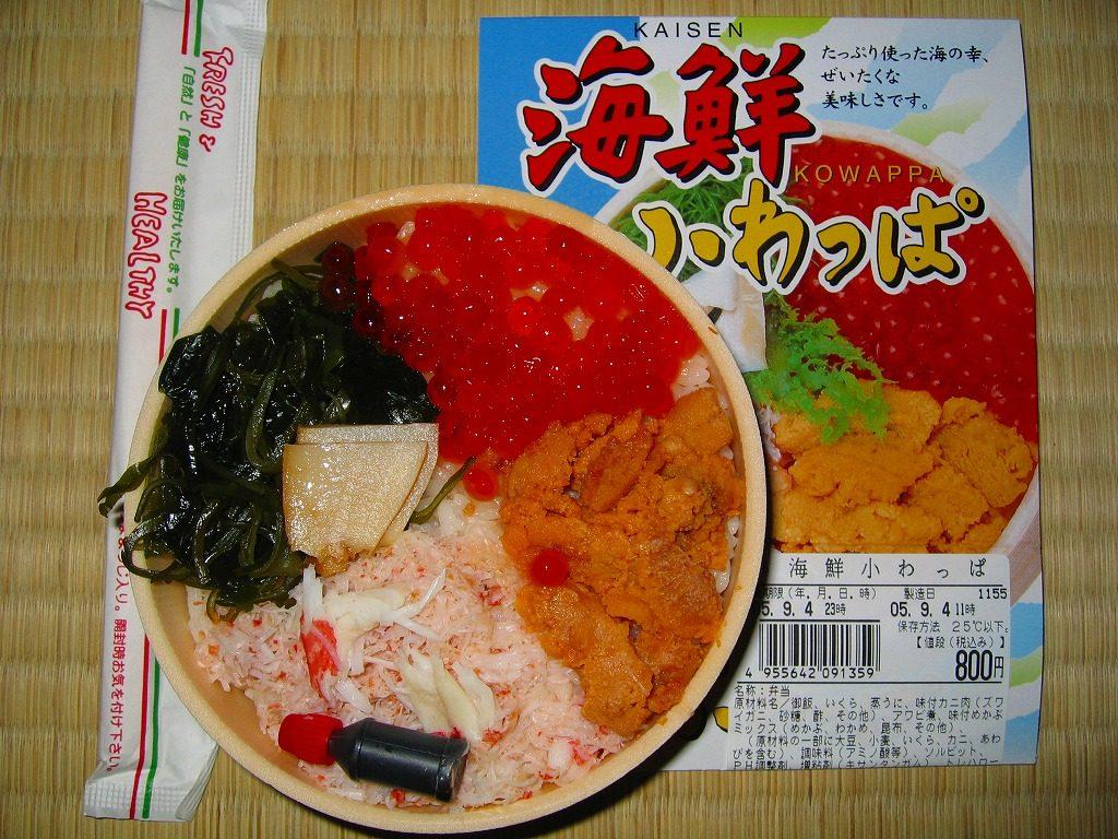 海鮮小わっぱ1