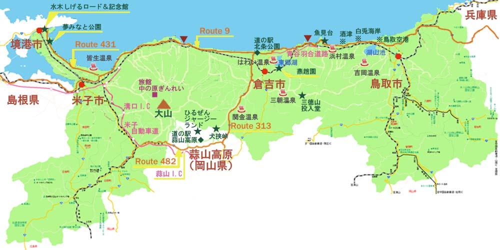 鳥取県11