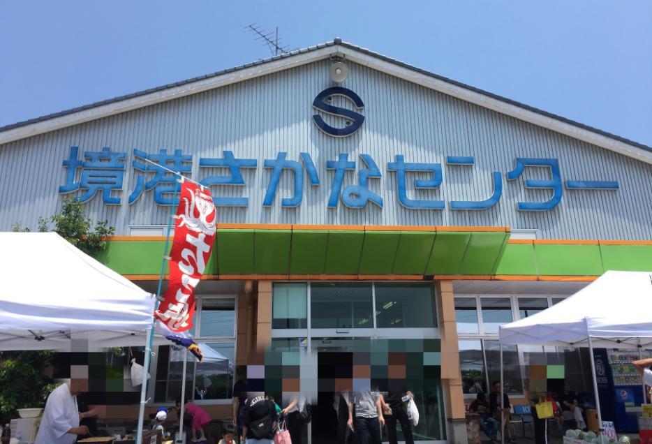 鳥取県 境港さかなセンター