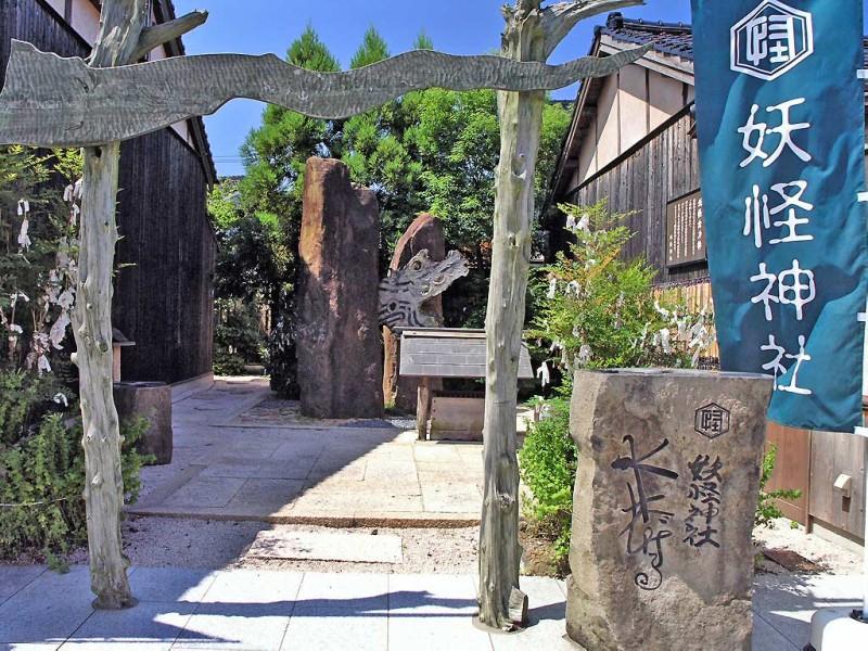 鳥取県 妖怪神社