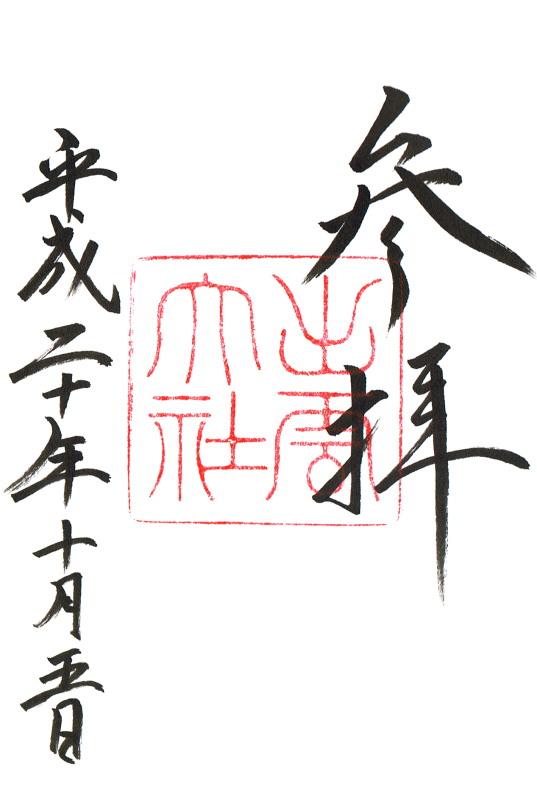 izumo_goshuin
