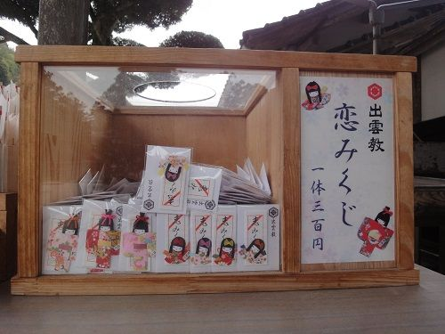 izumo_koimikuji