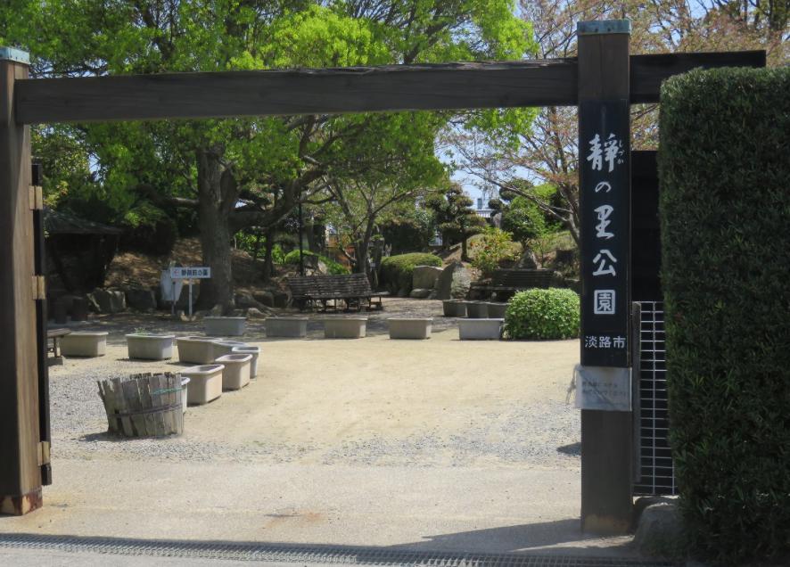淡路島 観光1