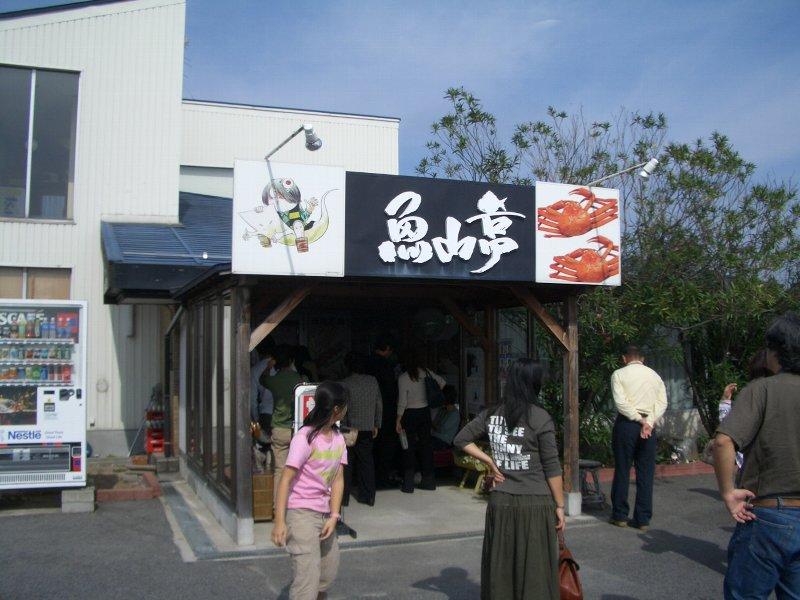 鳥取県 カニ料理1