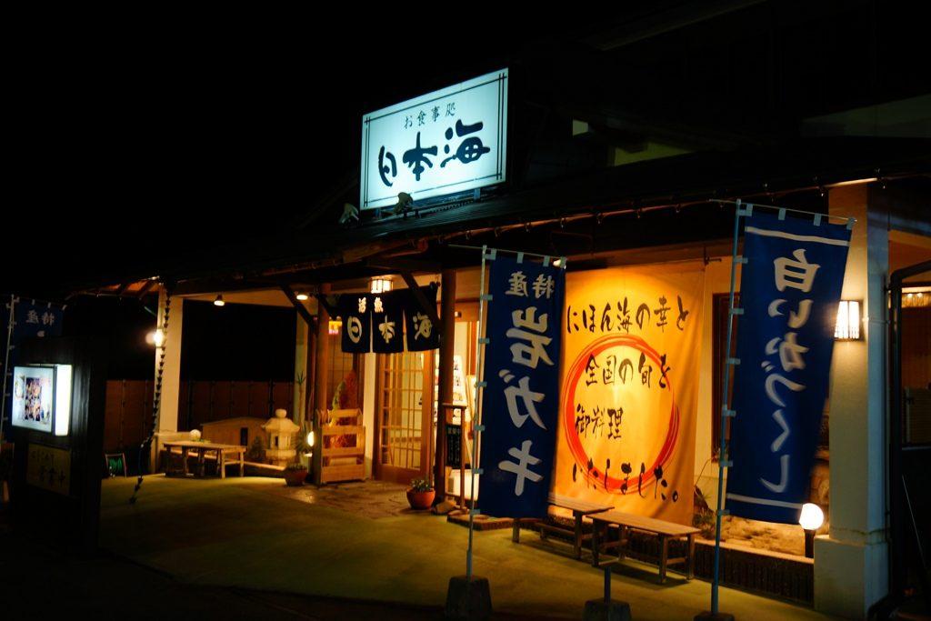 鳥取県 カニ料理2
