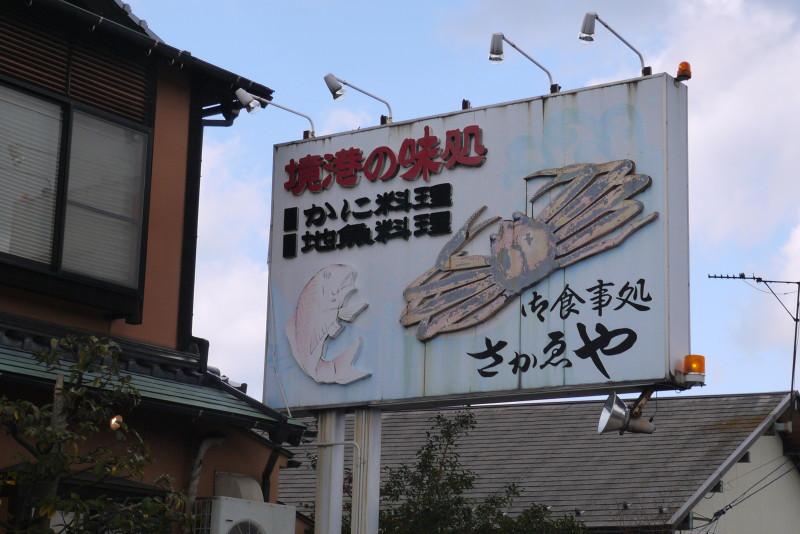 鳥取県 カニ料理4