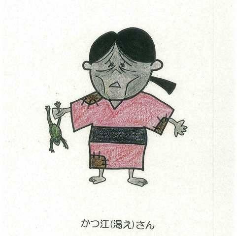 Katsue_san