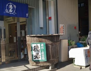 Tokuwaka