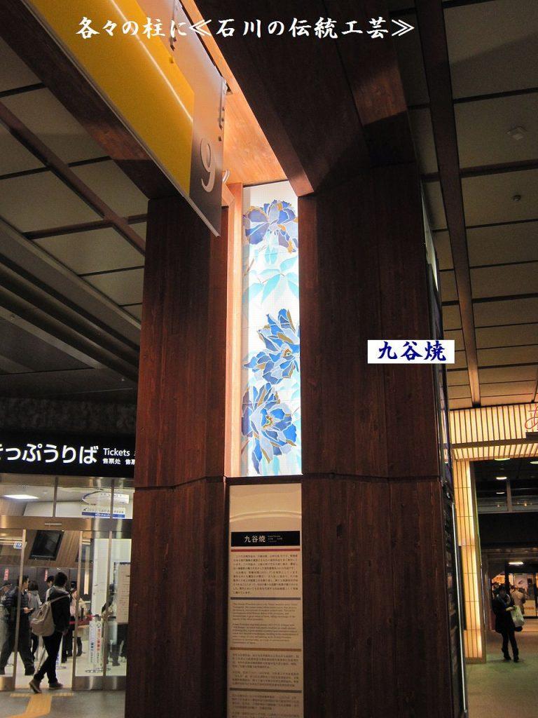 kanazawa_stn_8