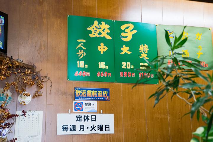 hamamatsu_gyoza_1.3