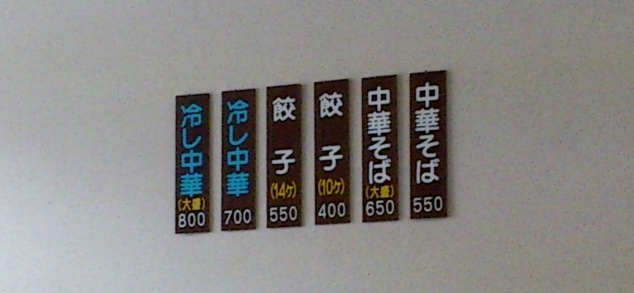 hamamatsu_gyoza_2.3