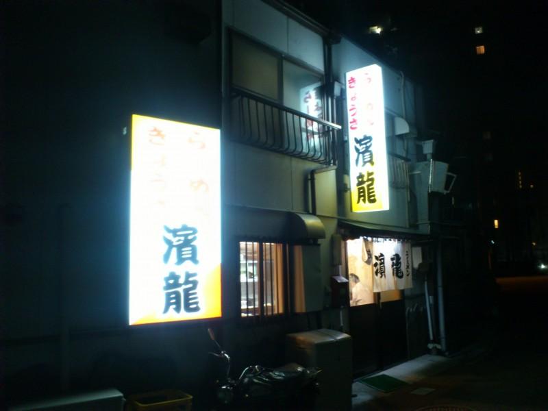 hamamatsu_gyoza_21.1