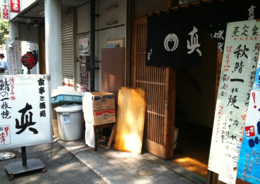 makoto_eye