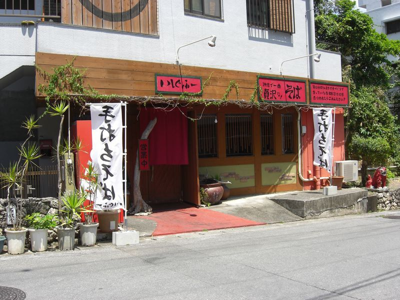 okinawa_soba_1.1