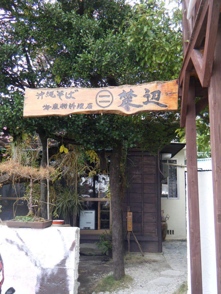 okinawa_soba_2.1