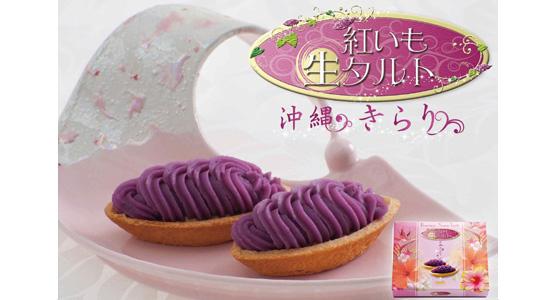 okinawa_sweets_1.1