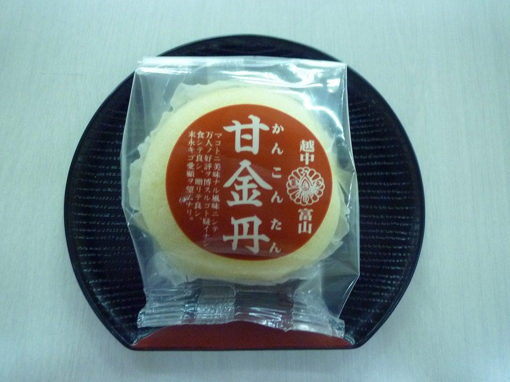 toyama_gift_1.1