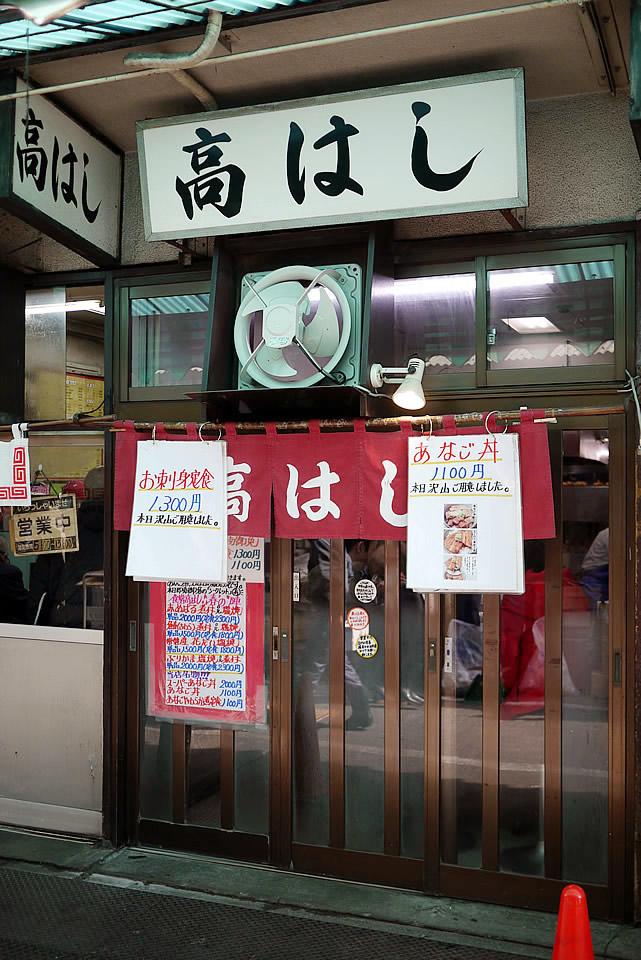 tsukiji_5.2