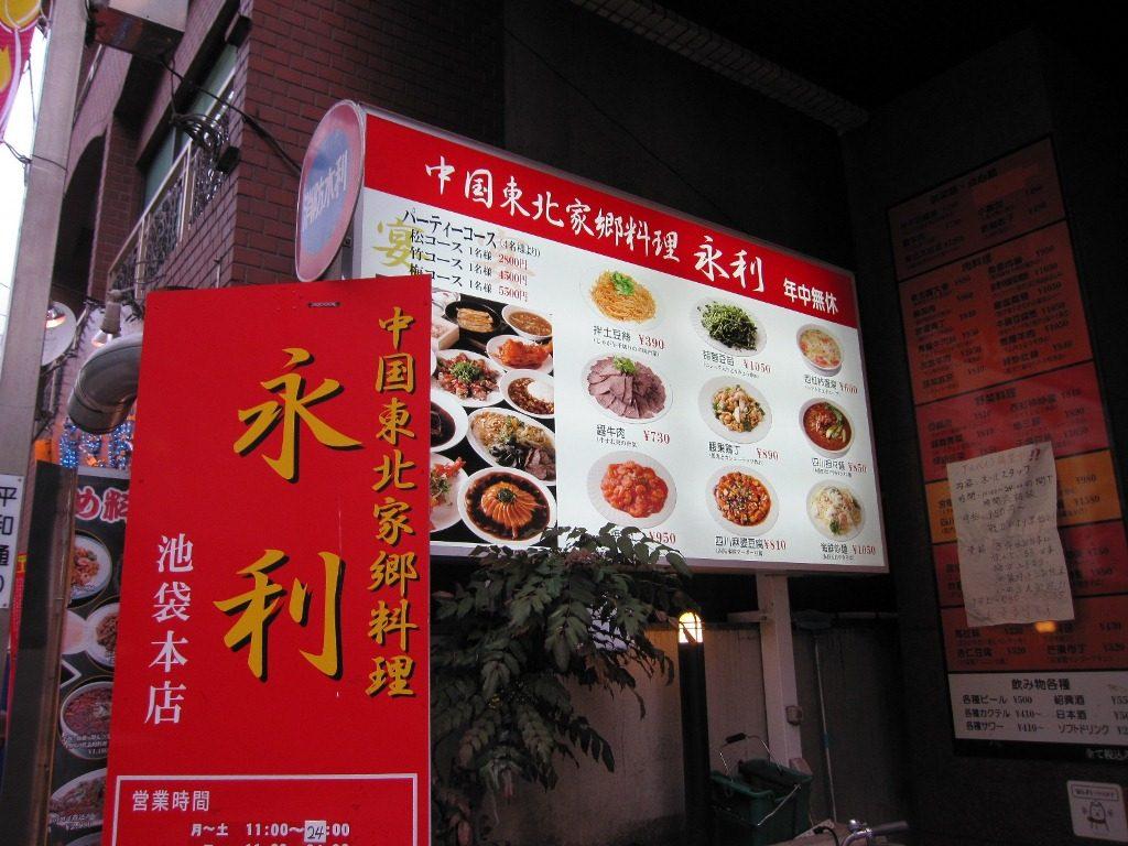 ikebukuro_lunch_1.1