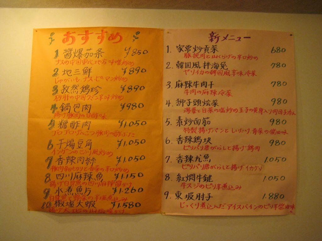 ikebukuro_lunch_1.2