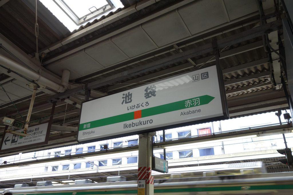 ikebukuro_lunch_top