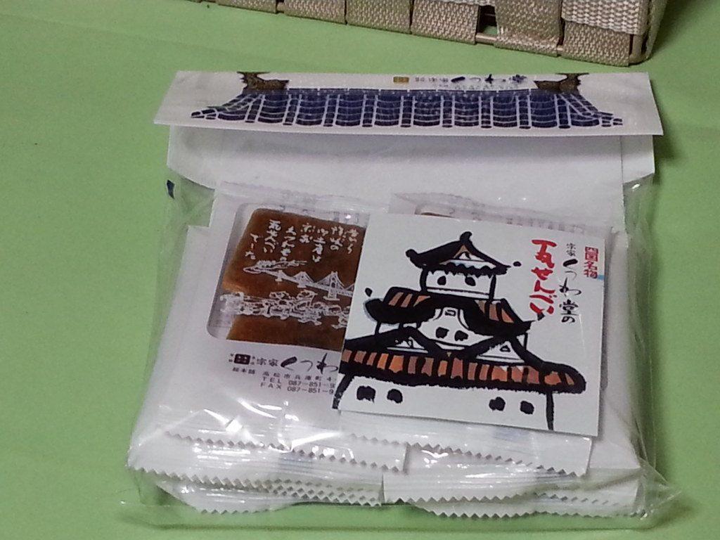 kagawa_gift_4.1