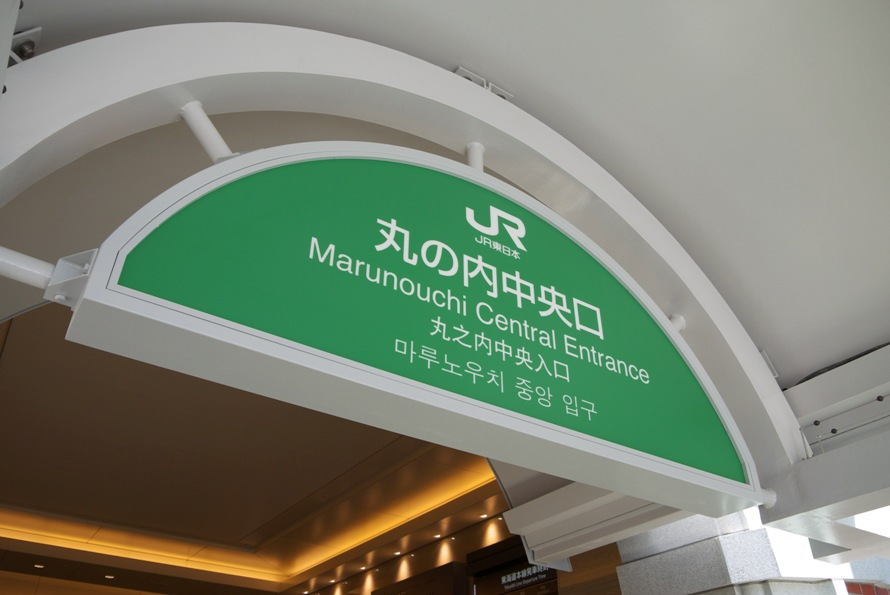 tokyo_station_2.1