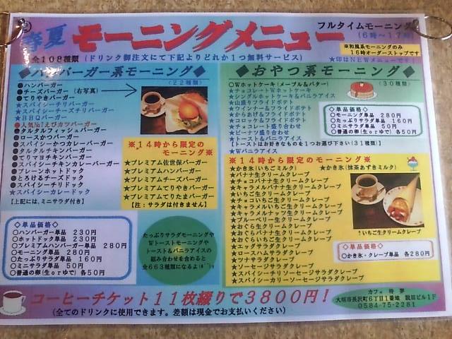 gifu_lunch_4.1