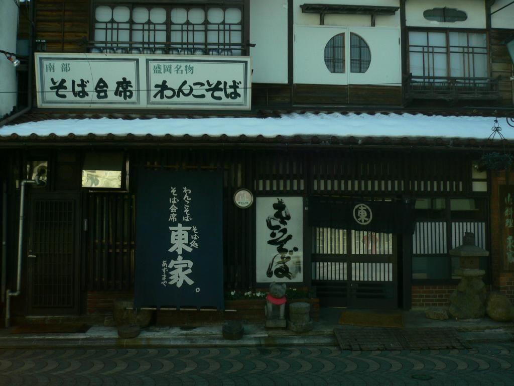 iwate_wanko_1.4