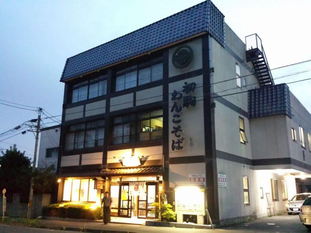 iwate_wanko_4.2