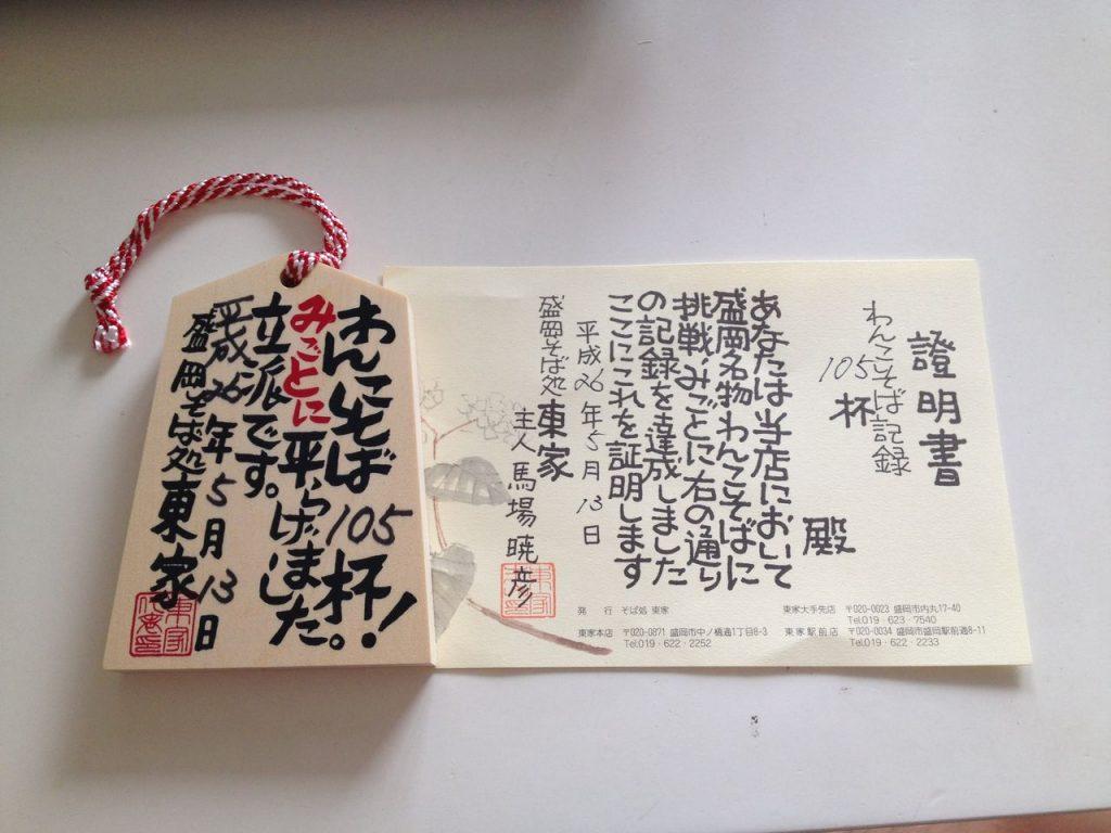 iwate_wanko_top.2
