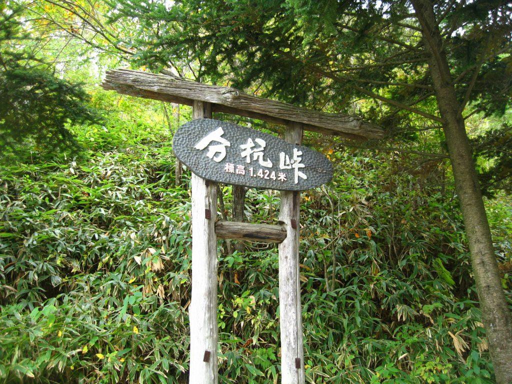 nagano_spot59